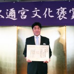 東久邇宮文化褒賞02