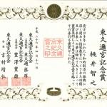東久邇宮記念賞01