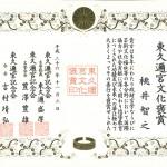 東久邇宮文化褒賞01